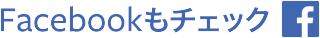 吉田牧師のFacebook
